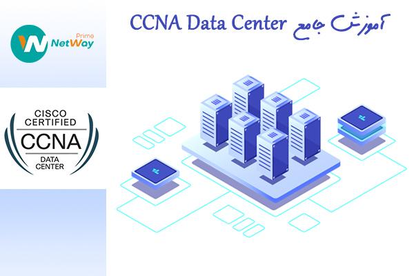 دوره CCNA Data Center (سیسکو دیتا سنتر)