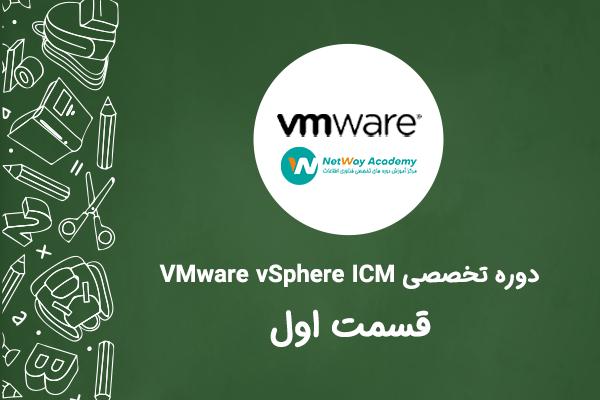 VMware-intro