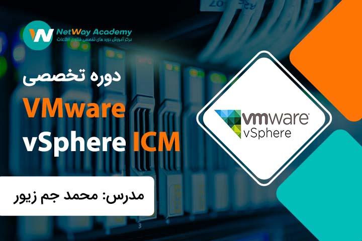 VMware vSphere ICM-shakhes