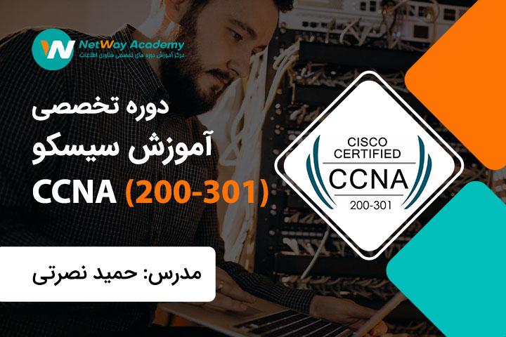 ccna-shakhes