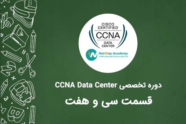 ACI-Part2-Classical-Data-Center-Limitation