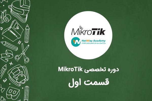 Introduction-to-Mikrotik