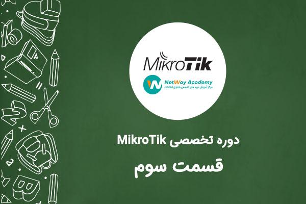 Mikrotik-Basic-configuration-Part1