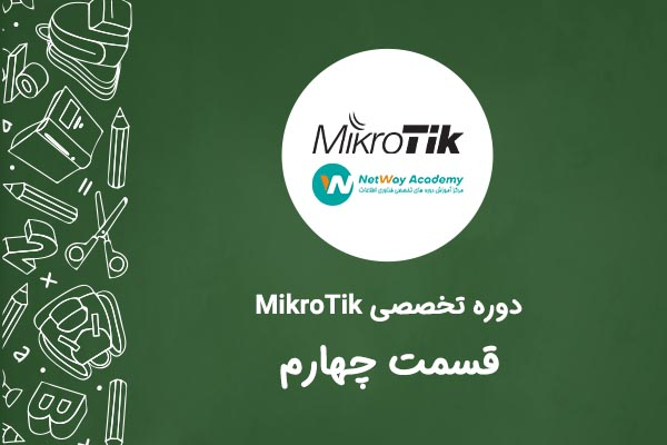 Mikrotik-Basic-configuration-Part2