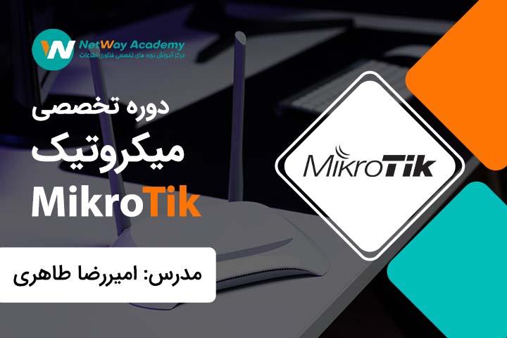 microtick-shakhes